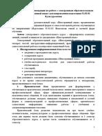 Методические рекомендации к дистанционному курсу бак культ.docx