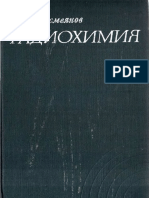 Nesmeyanov_An_N_-_Radiokhimia_-_1978.pdf