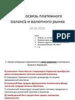 08.06 Платежный баланс и валютный рынок.pptx
