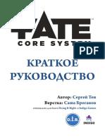 Краткое руководство по Fate Core от Сергея Тена