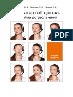 callcenter.telecontact.ru_new
