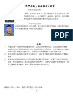 5軍人「戰鬥體能」訓練發展之研究_500473