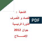 correction_economie_gest2012.pdf