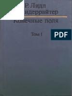 ЛИДЛ НИДЕРРАЙТЕР Конечные поля том 1.pdf
