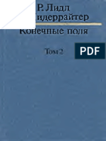 ЛИДЛ НИДЕРРАЙТЕР Конечные поля том 2.pdf