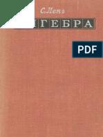 ЛЭНГ Алгебра.pdf
