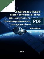 Mikhailov-satellite-communication-system (1)