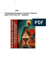 ogon_iz_kamnya