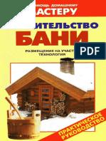 Stroitelstvo_bani.pdf