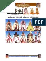 anadhyayana kAlam and adhyayana uthsavam-thamizh.pdf