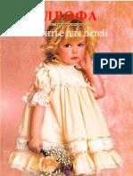 Шитье для детей.1995.pdf