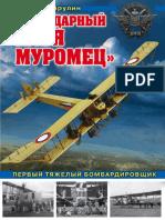 Легендарный Илья Муромец - 2018.pdf