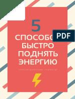 5_sposobov_povysit energy.pdf