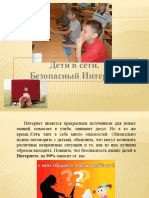 Безопасный Интернет (1).pptx