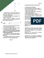 Информатика и ИКТ. Вариант 1