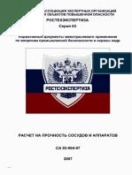 СА 03-004-07 Расчет на прочность сосудов и аппаратов.pdf