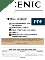 Общие сведения 2004