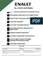 Двигатель и его системы SCENIC2 2003.pdf