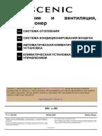 отопление и вентиляция.pdf