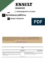 РЕМОНТ ПОВРЕЖДЕННОГО КУЗОВА 2004.pdf