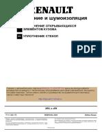 Уплотнение и шумоизоляция2004