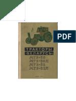 Тракторы Беларусь. МТЗ-50, МТЗ-50Л, МТЗ-52, МТЗ-52Л.pdf