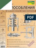 Приспособления за ремонт.pdf