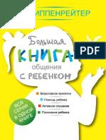 Общение с детьми.pdf
