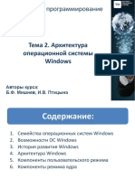 T2 sys_lect2_OS_Windows_M03PM_stud
