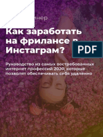 Гайд по фрилансу в Инстаграм.pdf