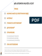 1_Алгоритм расчётов.pdf