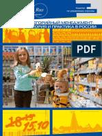 категорийный менеджмент.pdf
