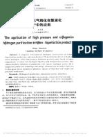 高压低温氢气纯化在氢液化生产中的应用_王少臣.pdf
