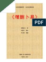 《增删卜易》[野鹤老人].pdf