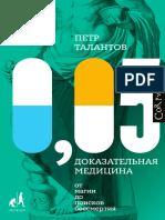 Petr_Talantov_-_0_05_Dokazatelnaya_Meditsina_Ot_Magii_Do_Poiskov_Bessmertia (1)