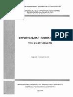 ТСН Климатология РБ.pdf