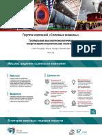 СМ_О_компании_2019_русская_развернутая_формат_16х9