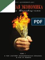 Дханешвара дас - Духовная экономика. Уроки из Бхагавад-гиты. Том 1. В чем состоит экономическая проблема и как ее решить (М.Философская Книга.2011).pdf