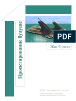 Kniga_Proektirovanie_Buduschego_-_Zhak_Fresko_2007