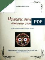 Iskusstvo_izuchenia_svyaschennykh_pisaniy_so_vkusom_chitat_onlayn.pdf