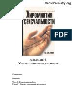_Альтман Н., Хиромантия Сексуальности.pdf