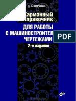 Карманный Справочник Для Работы с Машиностр Чертежами 2010