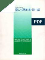 日本語楽しく読む本初中級