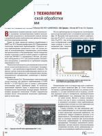 современные технологии химико термической обработки в машиностроении 5р.pdf