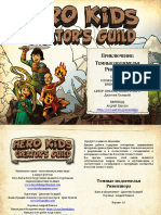 919091-Hero_Kids_-_Fantasy_Adventure_-_Darkness_Neath_Rivenshore_RUS
