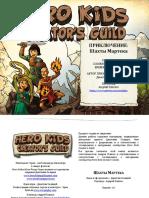 919091-Hero_Kids_-_Fantasy_Adventure_-_Mines_of_Martek_RUS_PRINTER