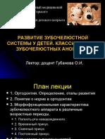4 -1. РУС.ppt