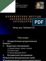 лекция 4-2РУС.ppt