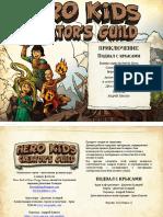 919091-Hero_Kids_-_Fantasy_Adventure_Starter_-_Basement_O_Rats_RUS