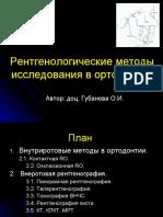 лекция 4-4 рентг РУС.ppt